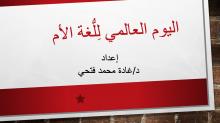 كليات الأفلاج (أقسام الطالبات) تقيم برنامج : اليوم الدولي للغة الأم