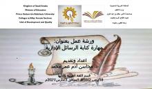 كليات الأفلاج (أقسام الطالبات) تقيم ورشة عمل : مهارات كتابة الرسائل الإدارية