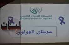 محاضرة توعوية عن ( سرطان القولون ) بكلية العلوم والدراسات الإنسانية بالأفلاج ( شطر الطالبات )