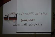 """برنامج """" تمهير """" بكلية العلوم والدراسات الإنسانية بالأفلاج ( شطر الطالبات )"""
