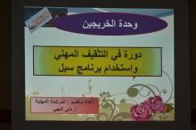 دورة ( التثقيف المهني و برنامج سبل ) بكلية العلوم والدراسات الإنسانية بالأفلاج ( شطر الطالبات )