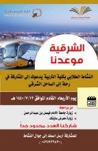كلية التربية تنظم زيارة لجامعة الإمام عبد الرحمن الفيصل