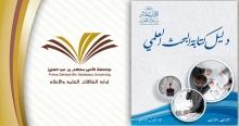 جامعة الأمير سطّام بن عبد العزيز تصدر دليلاً للبحث العلمي