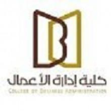 وحدة الخريجين بكلية إدارة الأعمال تقيم ورشة عمل بعنوان ( المهارات التقنية للخريجين)
