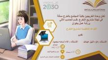 القواعد التنظيمية لمشاريع التخرج ورشة عمل عن بعد تقيمها كلية المجتمع بالخرج (أقسام الطالبات )