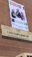 دبلوم الأمن والسلامة المهنية للطالبات في كلية المجتمع بالخرج
