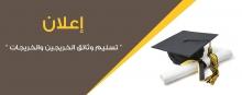 القبول والتسجيل تعلن مواعيد تسليم وثائق التخرج للطلاب والطالبات للفصل الدراسي الثاني من العام 1439/1438هـ