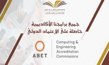 كلية هندسة وعلوم الحاسب تستعد لتجديد ثقلها العلمي دولياً من هيئة الاعتماد العالمية للهندسة والتكنولوجيا الأمريكية ABET