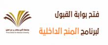فتح باب القبول للطلاب والطالبات غير السعوديين للعام الجامعي 1442هـ