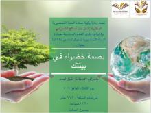 """ندوة توعوية بعنوان """"بصمة خضراء في بيئتك"""" ينظمها نادي العلوم الأساسية بعمادة السنة التحضيرية"""