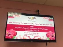 وكيلة الجامعة لشؤون الطالبات في زيارة لكلية المجتمع بالخرج
