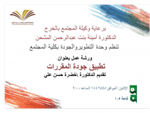 كلية المجتمع بالخرج تقدم دورة تدريبية عن تطبيق جودة المقررات لعضوات هيئة التدريس بالكلية