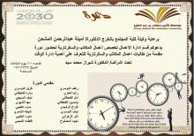 """كلية المجتمع بالخرج أقسام الطالبات تقيم لطالباتها دورة """" إدارة الوقت """""""