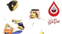 """""""قطرة دم تحيي أمل"""" حملة للتبرع بالدم في تربية الوداي"""