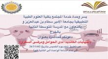 كلية العلوم الطبية التطبيقية بالخرج تُقيم محاضرة (التهابات الكانديدا لدى الحوامل ومرضى السكري)