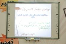 """كليات الأفلاج تنظم دورة """" مهارات الإدخار و إدارة المال """" لطلابها ( قسم الطلاب )"""