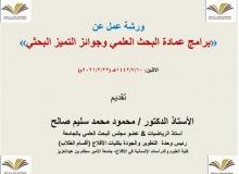 محاضرة ( برامج عمادة البحث العلمي و جوائز التميز البحثي ) بكليات الأفلاج ( أقسام الطالبات )