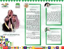 مشاعر منسوبي جامعة الأمير سطام بن عبدالعزيز باليوم الوطني 90