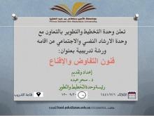 """وحدة التخطيط والتطوير بتربية الدلم تنظم ورشة بعنوان """"فنون التفاوض والإقناع"""""""