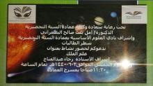 """عمادة السنة التحضيرية تنظم فعالية بعنوان""""علم الفلك"""""""