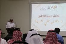 اختتام الانشطة الطلابية لكلية التربية بوكالة جامعة الأمير سطام بن عبدالعزيز للفروع بوادي الدواسر