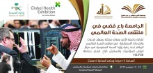 جامعة الأمير سطام الراعي الفضي لملتقى الصحة العالمي 