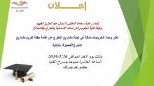 حفل لتكريم أبحاث التخرج المميزة في كلية العلوم