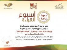 دعوة عامة لحضور فعاليات المكتبة المتنقلة