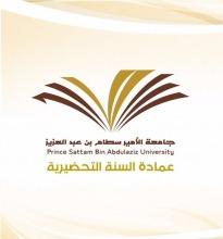 عمادة السنة التحضيرية تقيم البرنامج الصيفي الإلكتروني للغة الإنجليزية لطلاب وطالبات الثانوية في محافظتي الخرج والدلم