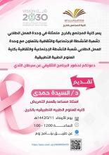 برنامج تثقيفي عن سرطان الثدي لطالبات كلية المجتمع بالخرج
