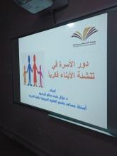 """كلية المجتمع بالخرج تنظم محاضرة بعنوان: """"دور الأسرة في تنشئة الأبناء فكرياً"""" للطالبات"""