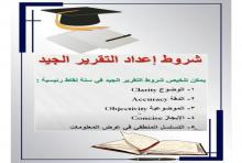 كلية المجتمع بالخرج تدرب طالباتها على مهارات إعداد وكتابة التقارير