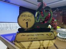 عمادة السنة التحضيرية /شطر الطالبات تحصل على مراكز متقدمة في الحفل الختامي للأنشطة الطلابية