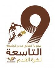 انطلاق بطولة كأس معالي مدير الجامعة التاسعة لكرة القدم الاثنين القادم
