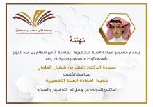 تهنئة الدكتور فهد بن شهيل العلوي