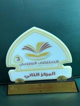 كلية المجتمع بالخرج تحقق المركز الثاني في الملتقى العلمي الثالث (أقسام الطالبات)