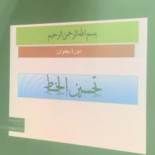 دورة بعنوان (فن الخط العربي) بتربية الخرج