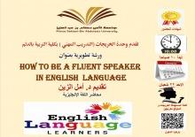 """التدريب المهني بوحدة خريجات بتربية الدلم ينظم ورشة """"كيف تصبح متحدثاً طلقاً في اللغة الإنجليزية"""""""