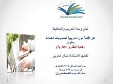 """وحدة التدريب والتخطيط بعمادة السنة التحضيرية تنظم دورة بعنوان""""كتابة التقارير الإدارية"""""""