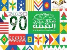 كلية المجتمع بالخرج –أقسام الطالبات- تحتفل باليوم الوطني السعودي