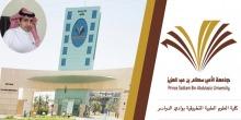 كلية العلوم الطبية التطبيقية بوادي الدواسر تنتقل للمدينة الجامعية شرق المحافظة