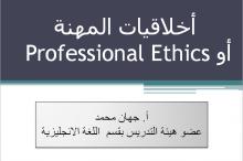 """محاضرة بعنوان """" أخلاقيات المهنة _Professional Ethics _"""" بكلية التربية بالدلم"""