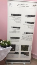 معرض لمشاريع التخرج في كلية المجتمع بالخرج أقسام الطالبات
