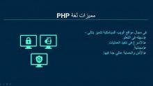 """ورشه عمل بعنوان """"Dynamic pages PHP7 """" في كلية المجتمع بالخرج أقسام الطالبات"""