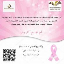 """"""" نحو مجتمعٍ أكثر وعياً"""" ندوة توعوية وتثقيفية عن سرطان الثدي بعمادة السنة التحضيرية"""