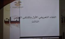 اللقاء الأول للملتقى التعريفي الثالث بكلية العلوم والدراسات الإنسانية بالأفلاج ( شطر الطالبات )