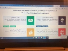 كلية المجتمع بالخرج تدرب طالباتها على الخدمات الإلكترونية