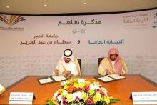 النيابة العامة توقع اتفاقية تعاون مع جامعة الأمير سطام بن عبدالعزيز