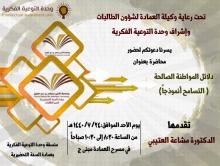 """وحدة الوعي الفكري بعمادة السنة التحضيرية تنظم محاضرة بعنوان """"دلائل المواطنة الصالحة"""""""