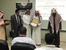 عميد كلية التربية بوادي الدواسر يُسلم شهادات حضور واجتياز الدورة التدريبية لمنسوبيه